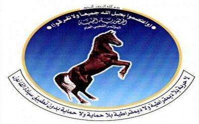 بيان صادر عن رئيس فرع المؤتمر الشعبي العام محافظة شبوة