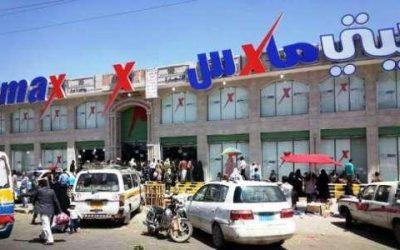 مليشيا الحوثي تقتحم مركزا للتسوق في صنعاء